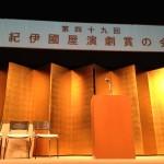 第49回紀伊國屋演劇賞