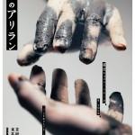 第25回公演『追憶のアリラン』
