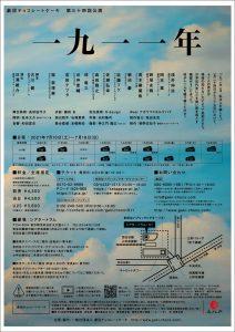 geki_choco_34_tokyo_0422ol